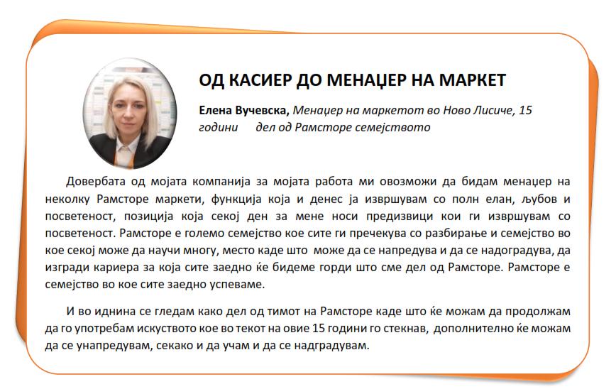 Vrabotuvanje.com - РАМСТОРЕ: Koмпанија која нуди кариерен ...
